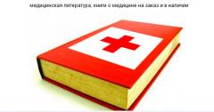 Медицинская литература, книги о медицине на заказ и в наличии