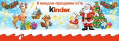 New Year's gifts from Kinder (Kinder) paper