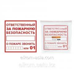 Плакат Отв-ый за пожар безопас 200х200мм TDM