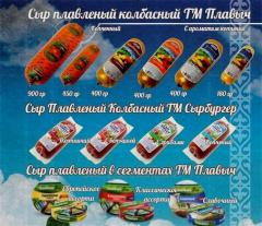 Сыр плавленый сегмент Сливочный 140 г.