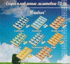 Плавленый сыр 70 гр. Российский ломтевой/10/50