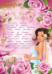 Комплект дипломов на свадьбу, 7-24-42