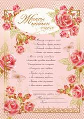 Комплект дипломов на свадьбу, 7-24-50