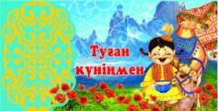 Открытка Туған Күніңмен (С Днем Рождения), 7-27-86