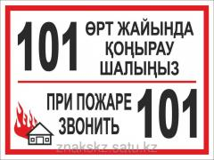 Signs on industrial safety