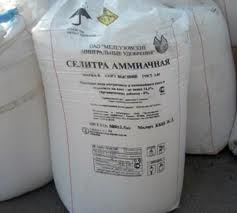 Ammonium nitrate, Goods from the producer