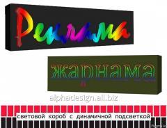 Light box with dynamic illumination (production,