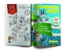 Творческая книга-раскраска от 3 до 8 лет