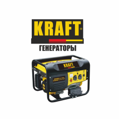Генераторы KRAFT