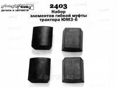 Ремкомплект элементов гибкой муфты ЮМЗ-6