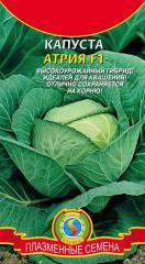 Семена капусты Атрия F1 в Алматы