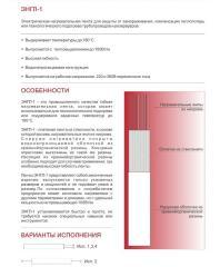 Ленточный нагреватель 4,8 метра 140 ватт ЭНГЛ-2-0,14/220-4,8