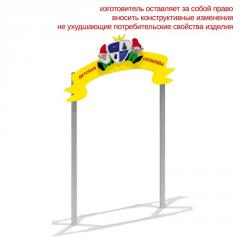 Entrance arch of a playground 4299