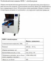 Тестоотсадочная машина МОК-1