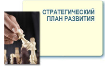 Development of strategy of development of the