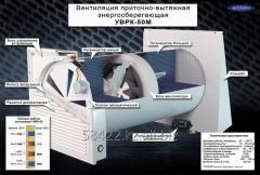 Рекуператор УВРК-50М