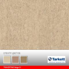 Гетерогенный коммерческий линолеум Travertine Tarkett (8 цветов)
