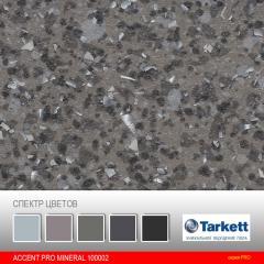 Гетерогенный коммерческий линолеум Acczent PRO Tarkett (31 цвет)