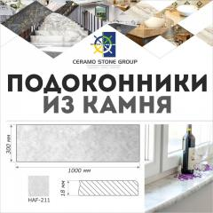 Window sill from marble
