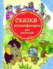 Книга Сказки-мультфильмы для малышей