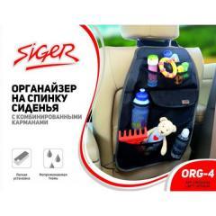 Органайзер на спинку сиденья Siger ORG-4 с