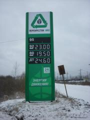 Stele banner for gas station with electronic and