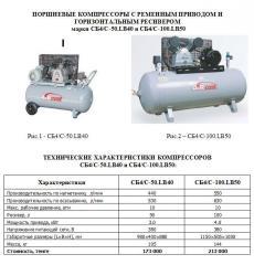 Компрессоры поршневые с ременным приводом и горизонтальным ресивером марки СБ4/С-50.LB40 и СБ4/С-100.LB50