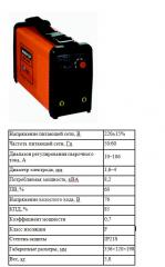 Оборудование сварочное ARC 205 (J96)