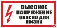 Плакат S-09 (Высокое напряжение опасно для жизни)