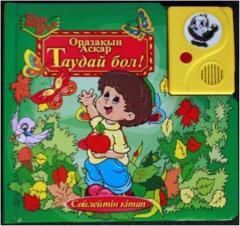 Игрушки музыкальные, детская говорящая книга со