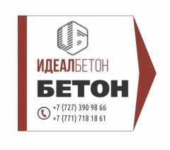 Гарантия и Качество Идеал Бетон Марки от М-50 до М-800 Прямые производители