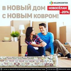 KILEMCENTER - retail network of carpets and carpet