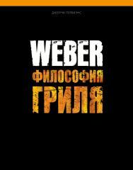Книга Weber: Философия гриля