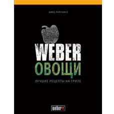 Книга Weber: Овощи