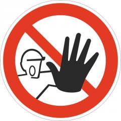 Знак Доступ посторонним  запрещен