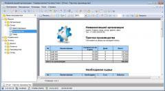 Программа для системы управления выпуском продукции