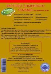 Ячменный Пивной концетрат для домашних птиц, Брикс