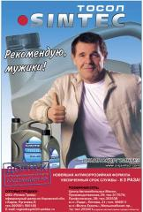 Antifreezes, antifreezes, cooling liquids