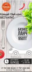 Delivery of complex lunches in Astana