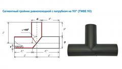 Сегментный тройник равнопоходной с патрубком на 90° (TWBE 90)