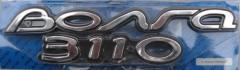 Эмблема багажника 3110