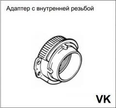 Адаптер с внутренней резьбой VK