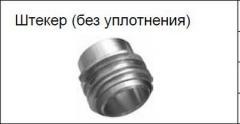 Штекер (без уплотнения) EIGA