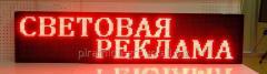 Бегущая строка в Алматы,  арт. 5214453