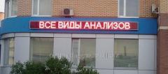 Бегущая строка в Алматы,  арт. 5497511