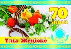 Готовый баннер 70 лет Победы на казахском языке, арт. 5522356