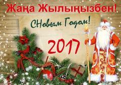 Изготовление новогодних открыток в Алматы, ...