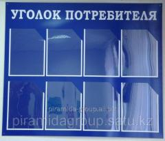Рекламное и выставочное оборудование
