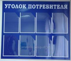Информационный стенд в Алматы, арт. 4410531