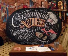 Меловая доска для кафе ресторана в Алматы, ...